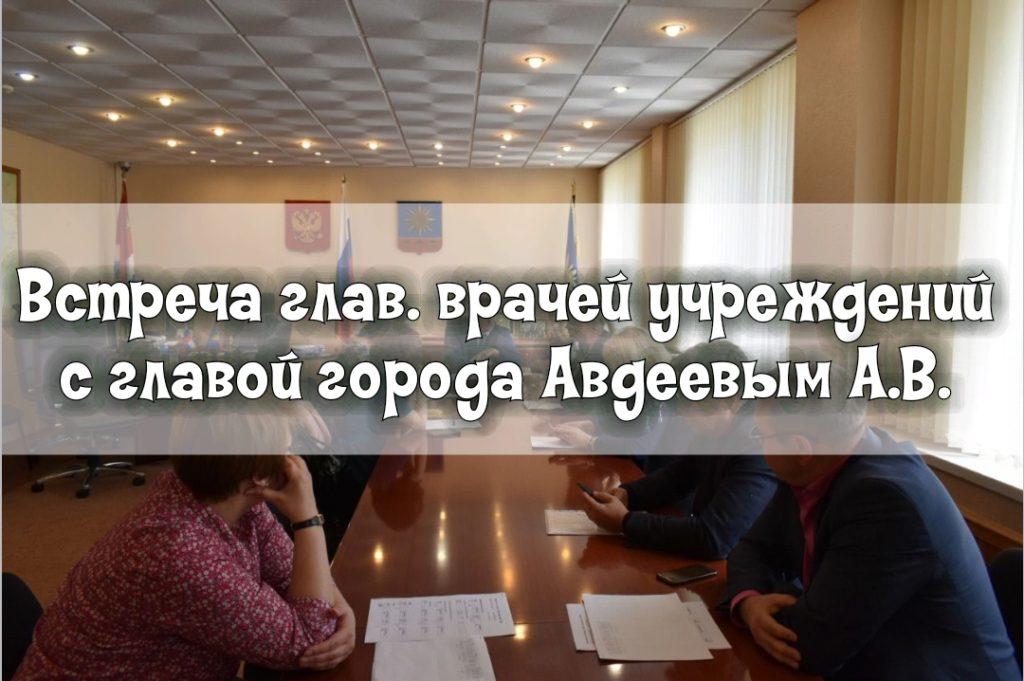 Встреча с главой города Артема