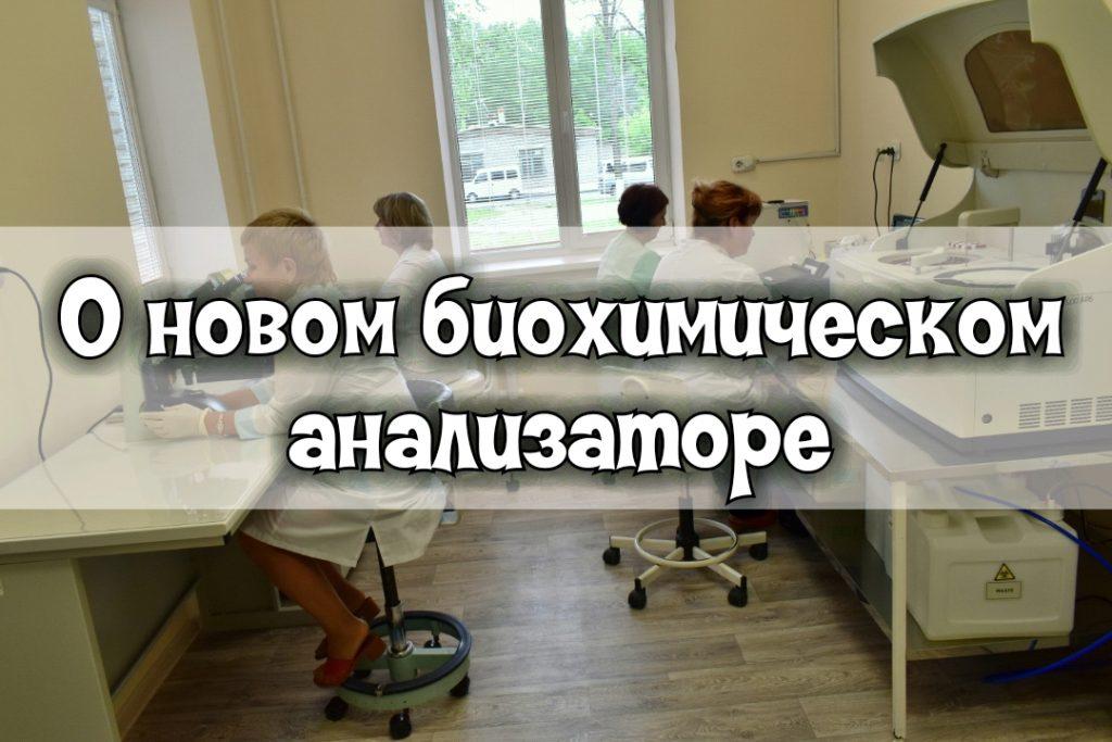 Анализатор крови.