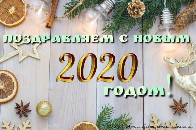 Новый год прямо к счастью приведет!