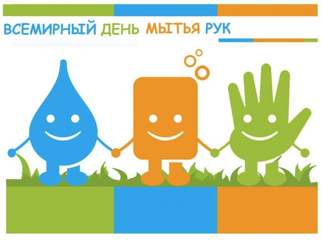 Всемирный день мытья рук.