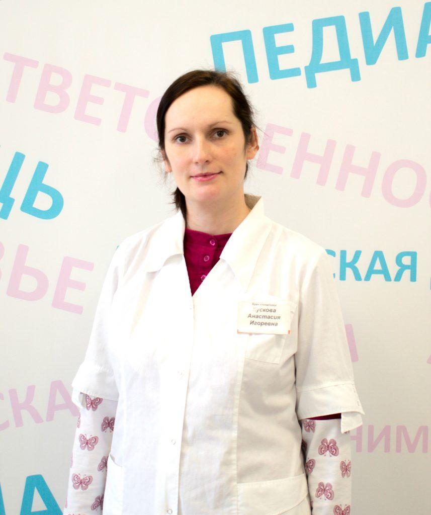 Кускова Анастасия Игоревна