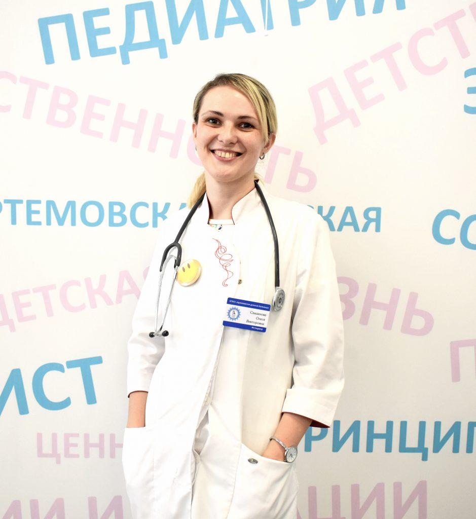 Скиданова Олеся Викторовна
