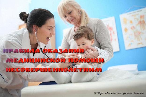 Правила оказания медицинской помощи несовершеннолетним